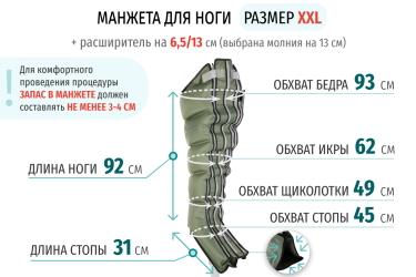Размеры манжеты ноги XXL с расширителем 13 см (молния на 13 см)