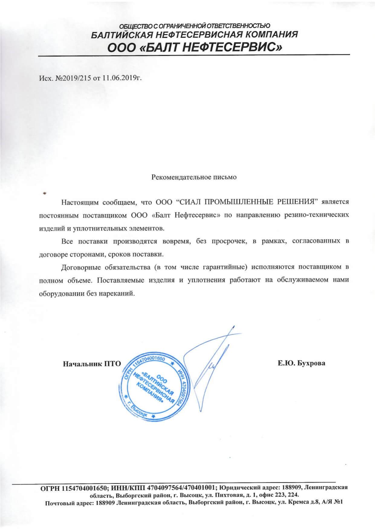 """Рекомендательное письмо от ООО """"Балт Нефтесервис"""""""