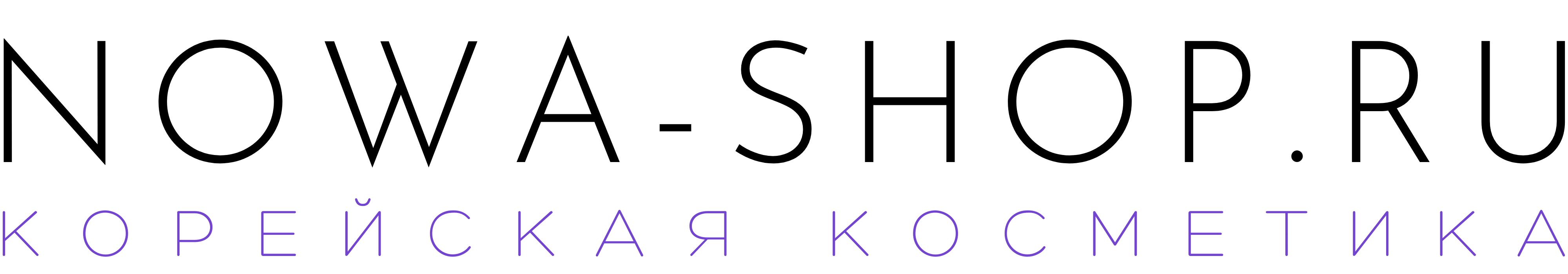 Интернет-магазин корейской косметики Nowa-shop.ru