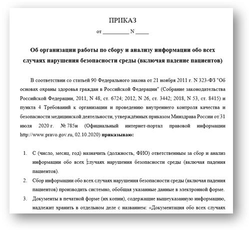 Приказ об организации работы по сбору и анализу информации обо всех случаях нарушения безопасности среды (включая падения пациентов)