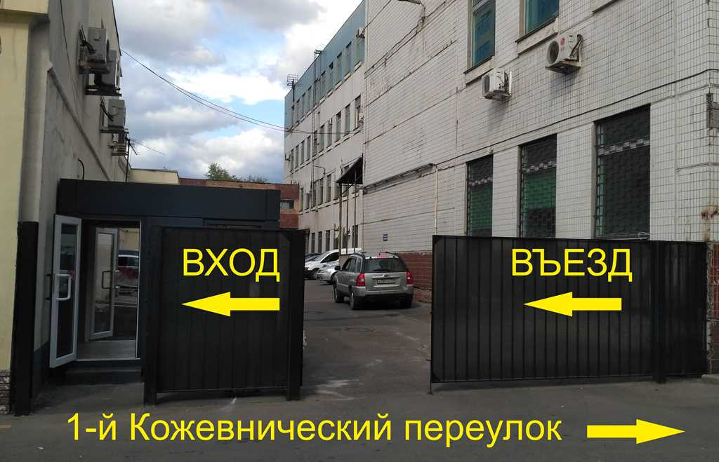 Вход-въезд_МЭТФ_с_1_кожевннического_переулка.jpg
