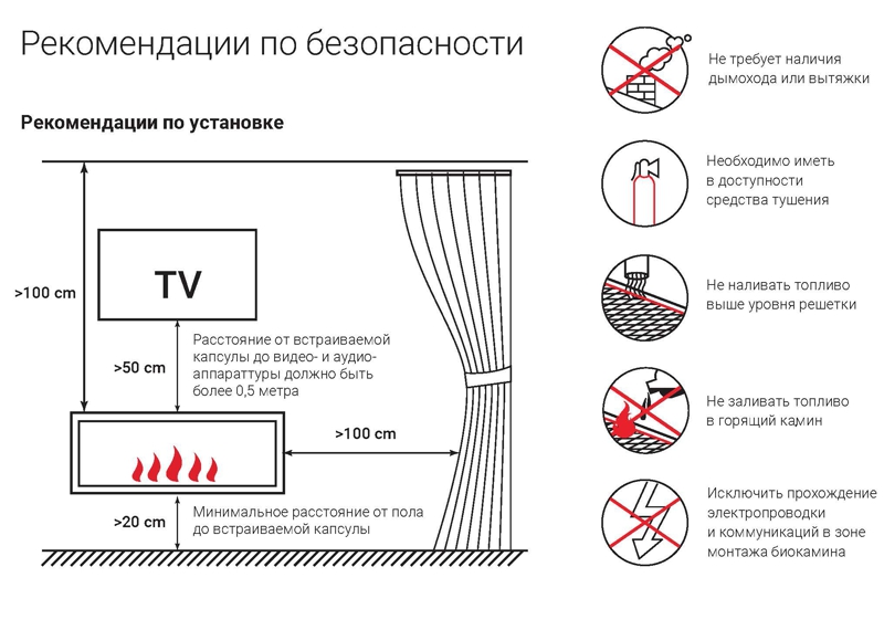 https://static-sl.insales.ru/files/1/4480/9343360/original/Рекомендации_по_безопасности.jpg