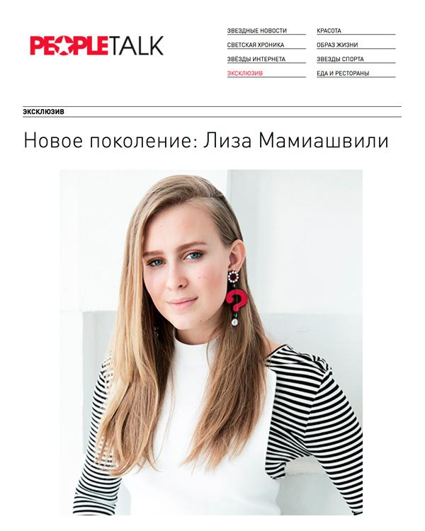 Обложка-People-Talk-c-Лиза-Мамиашвили.jpg