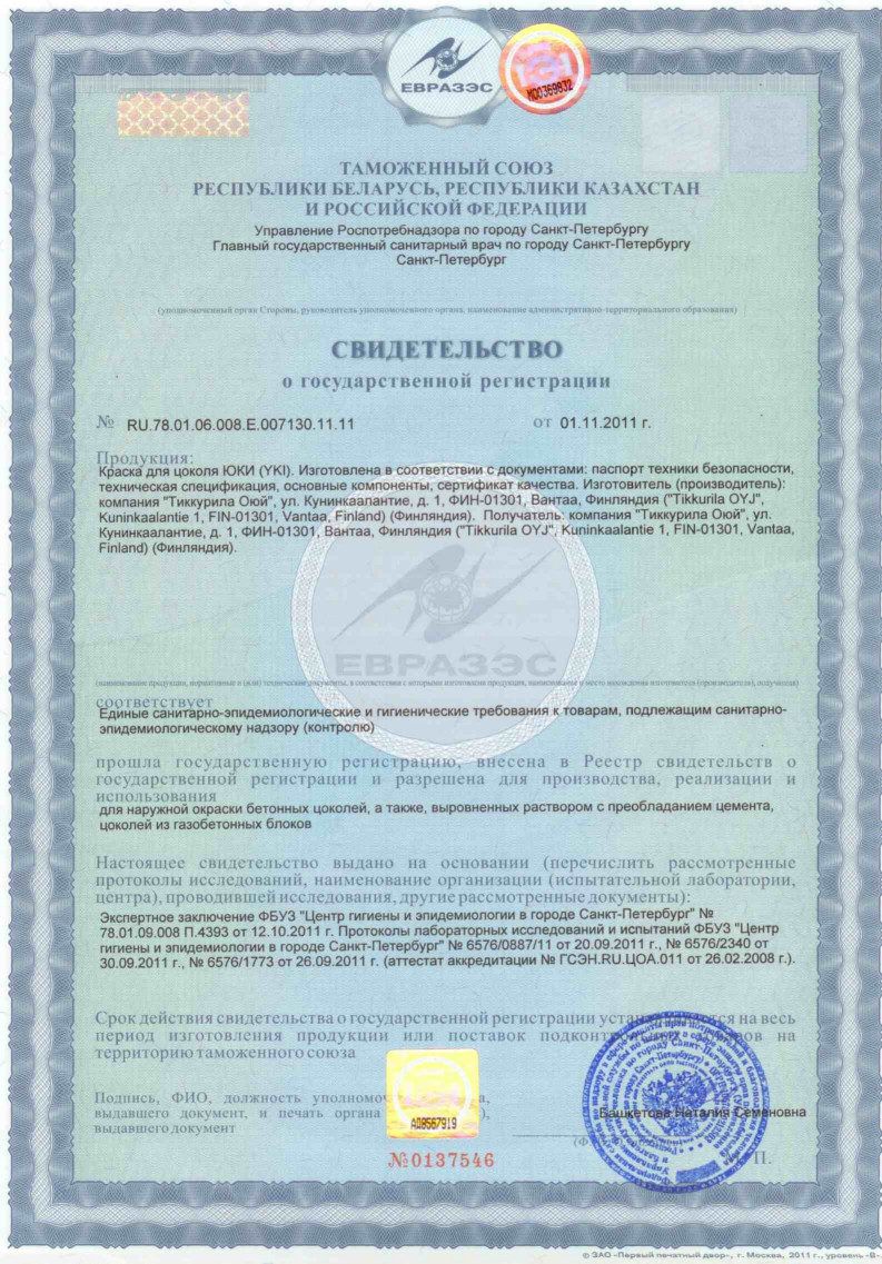 Свидетельство о государственной регистрации Юки