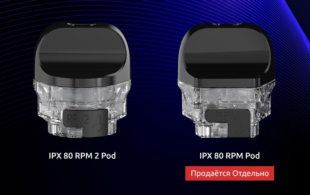Картридж SMOK IPX 80 Pod