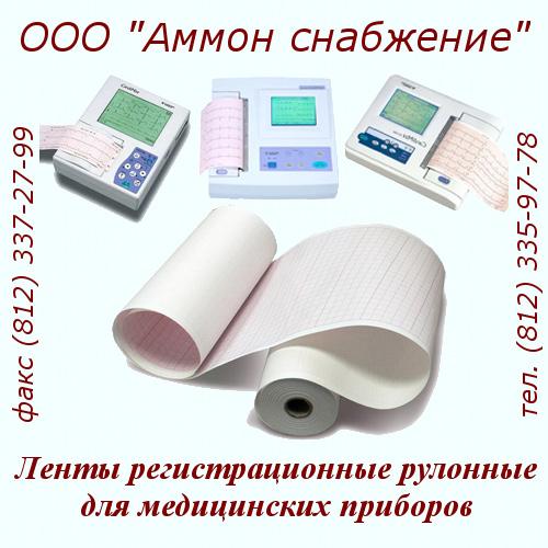 Бумага_для_экг.jpg