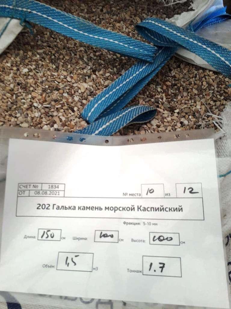 Каспийская галька морская