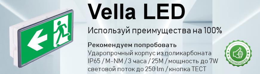 Vella-LED - рекомендуем попробовать