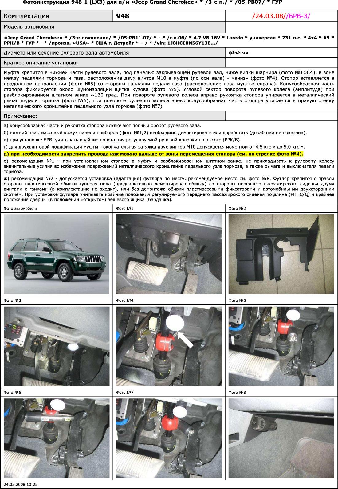 Блокиратор рулевого вала для JEEP GRAND CHEROKEE LIMITED 3-е пок. /2005-2007/ ГУР - Гарант Блок Люкс 948.E