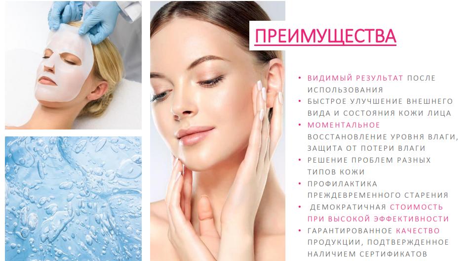 """Гидрогелевая увлажняющая маска со смягчающим эффектом для чувствительной кожи """"Комфорт"""", Beauty Style"""