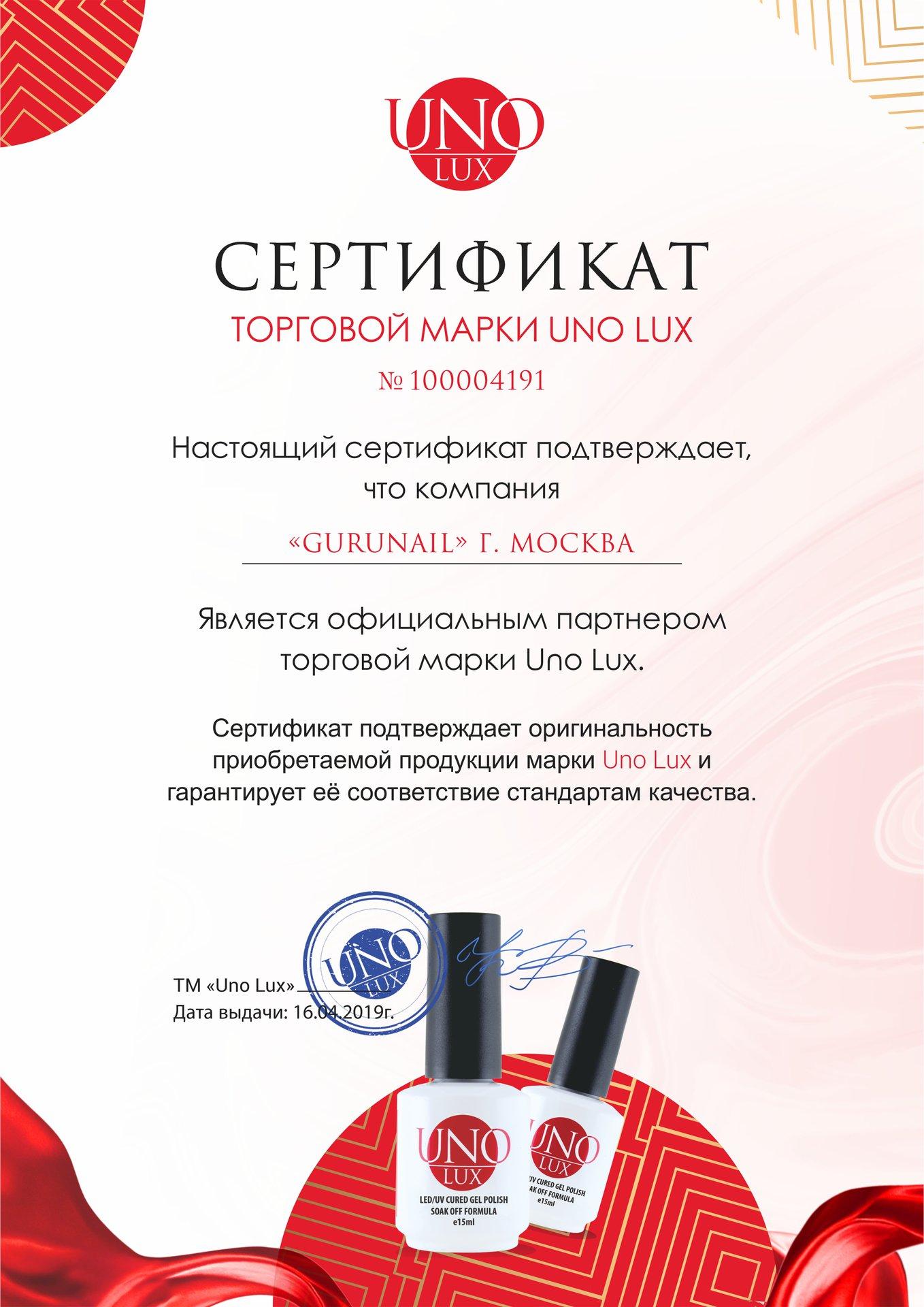 Официальнный партнер Uno Lux