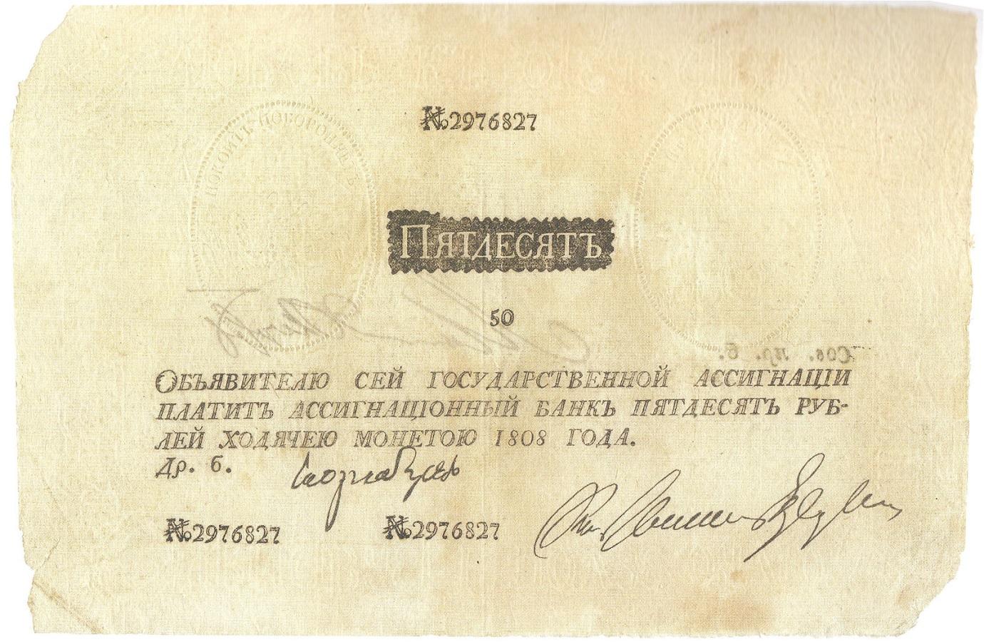 Ассигнация номиналом в 50 рублей 1785-1818