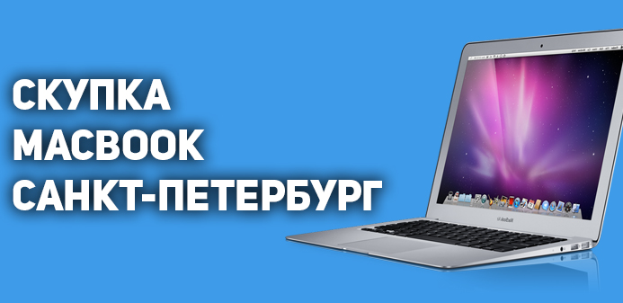 Скупка любых macbook Apple Санкт-Петербург и область