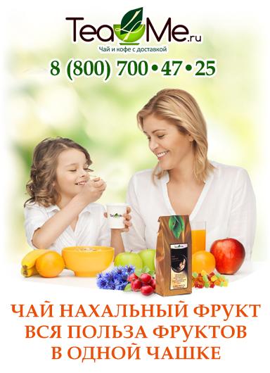 нахальный фрукт купить