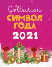Мягкие игрушки - Символ 2021 года!