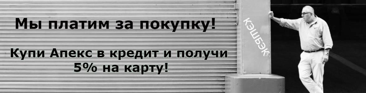 Кэшбэк с покупки Гаррет Апекс