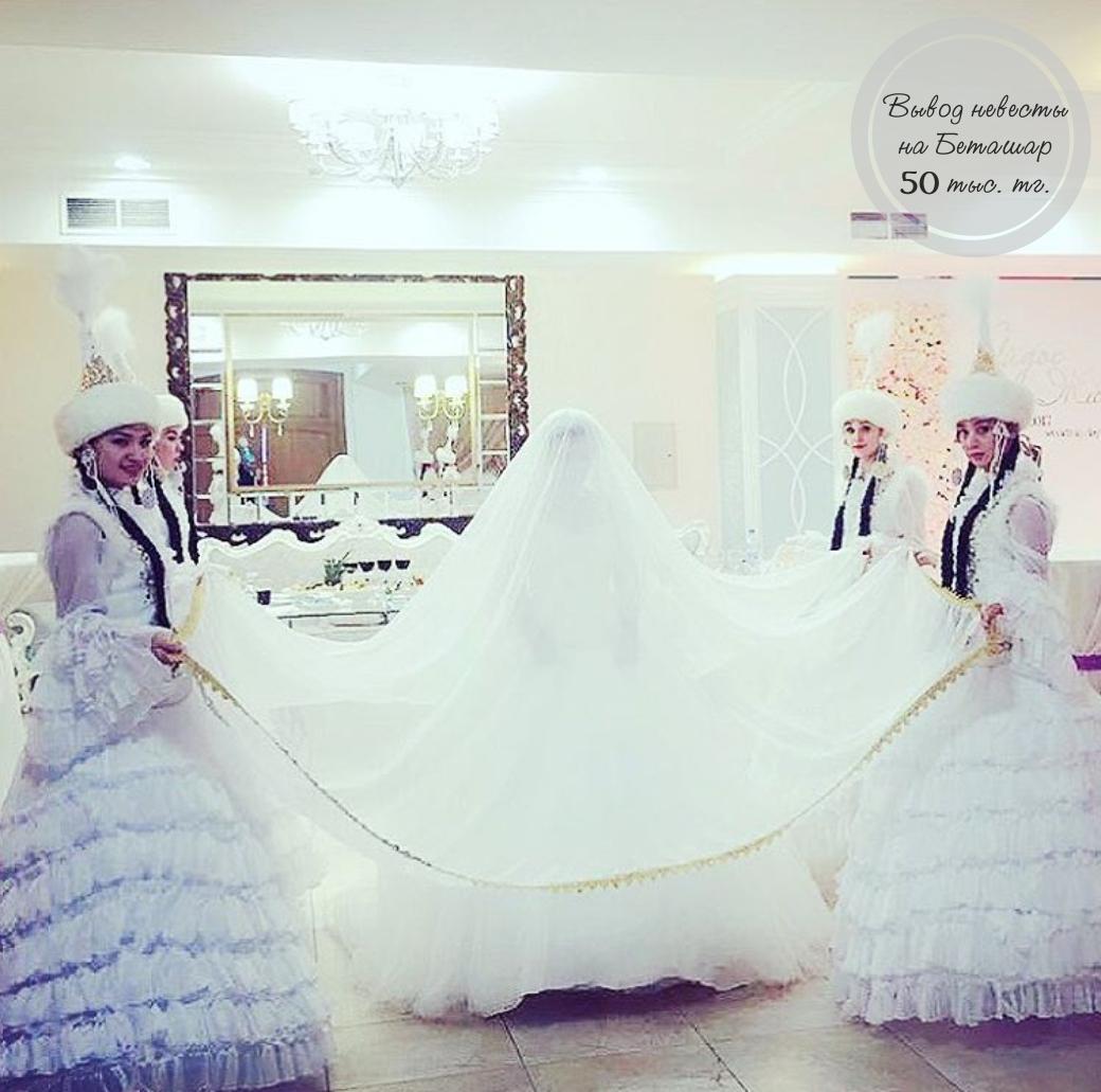 Вывод_невесты_на_Беташар_в_Алматы.jpg