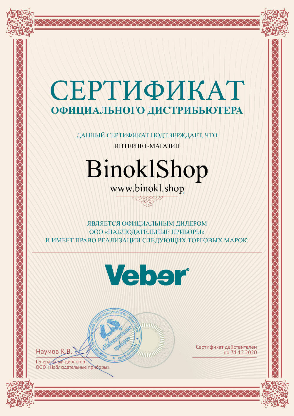 Сертификат официального дилера Veber