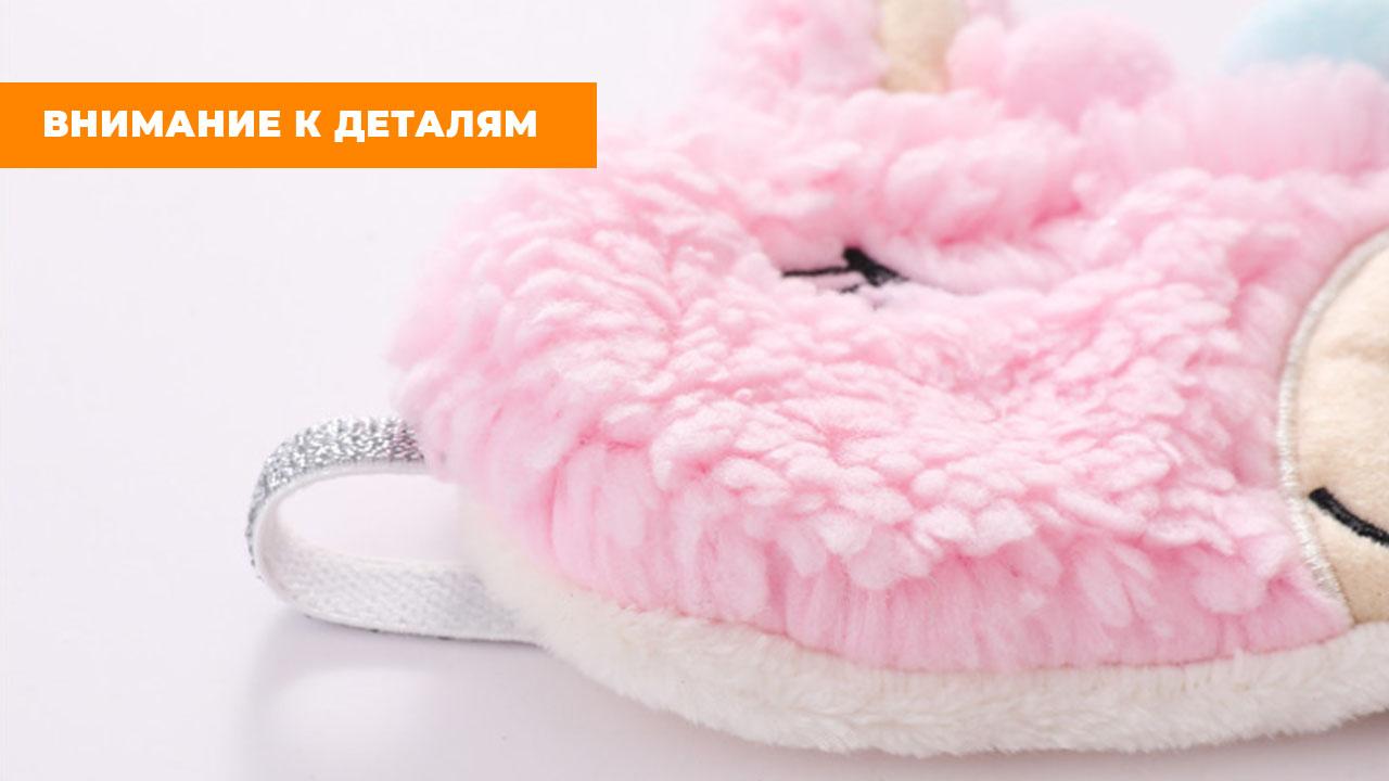 """Маска для сна """"Розовая альпака"""""""