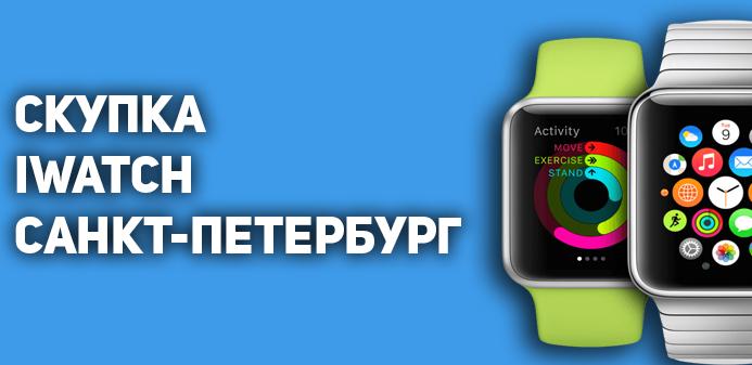Скупка любых iWatch Apple Санкт-Петербург и область