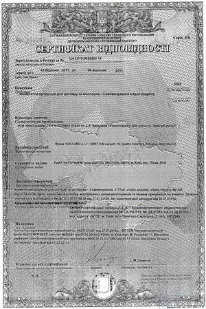Сертификат качества 9