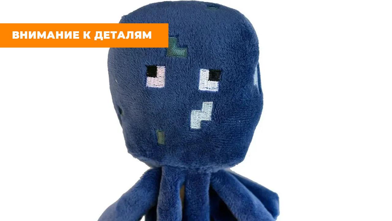 """Мягкая игрушка """"Спрут Осьминог"""" из Minecraft (Майнкрафт) 20 см."""