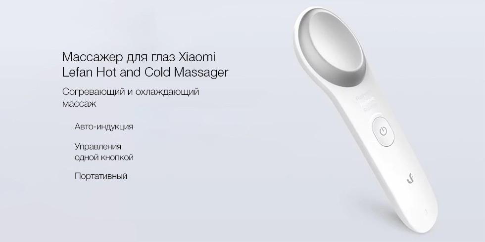 Массажер для глаз Xiaomi LeFan Hot and Cold Massager (серебристый)