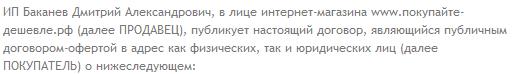 2015-12-22_10-41-46_Договор_офферта_интернет-магазина_-_Mozilla_Firefox.png