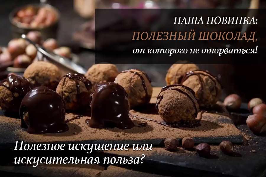 Новинка: веганский шоколад