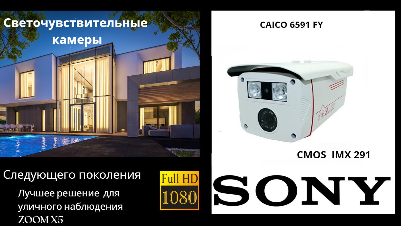 CAICO 6591FY