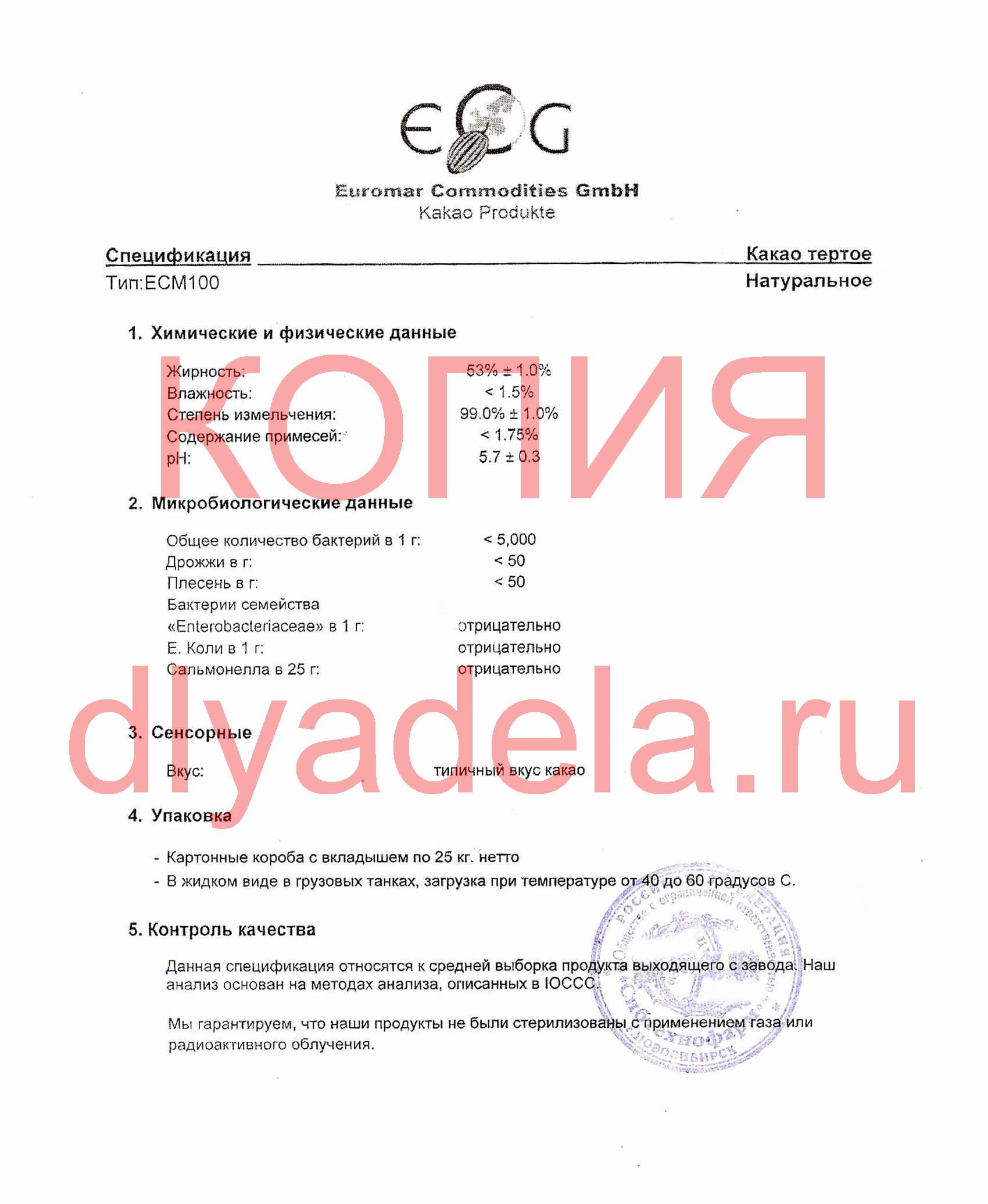 Сертификат анализа какао тертого