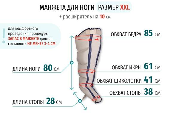 Размеры манжеты ноги XXL с расширителем 10 см