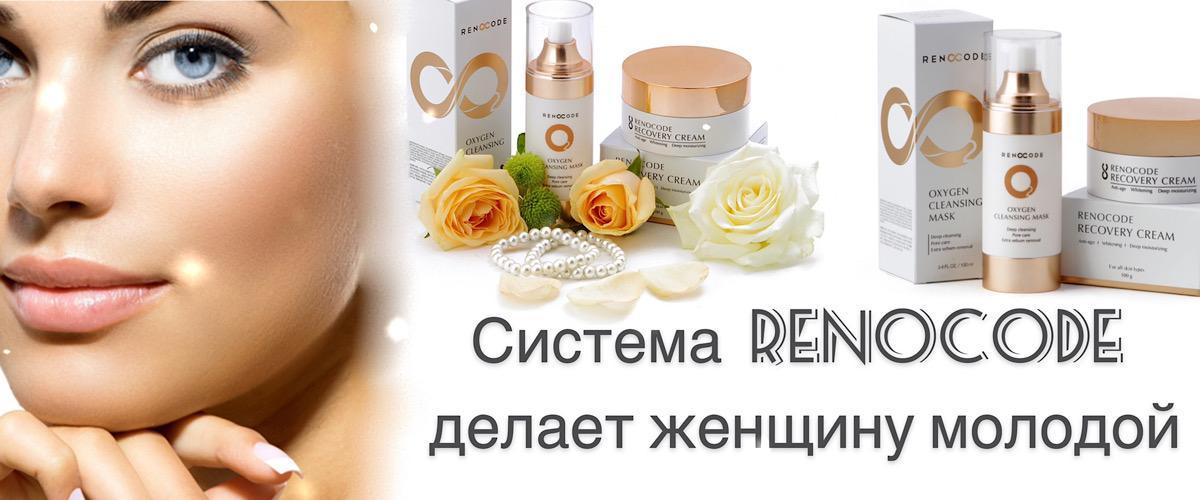 Renocode
