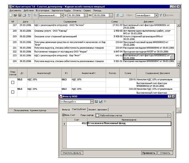 Интерфейс «ВС:Бухгалтерия» схож с интерфейсом 1С