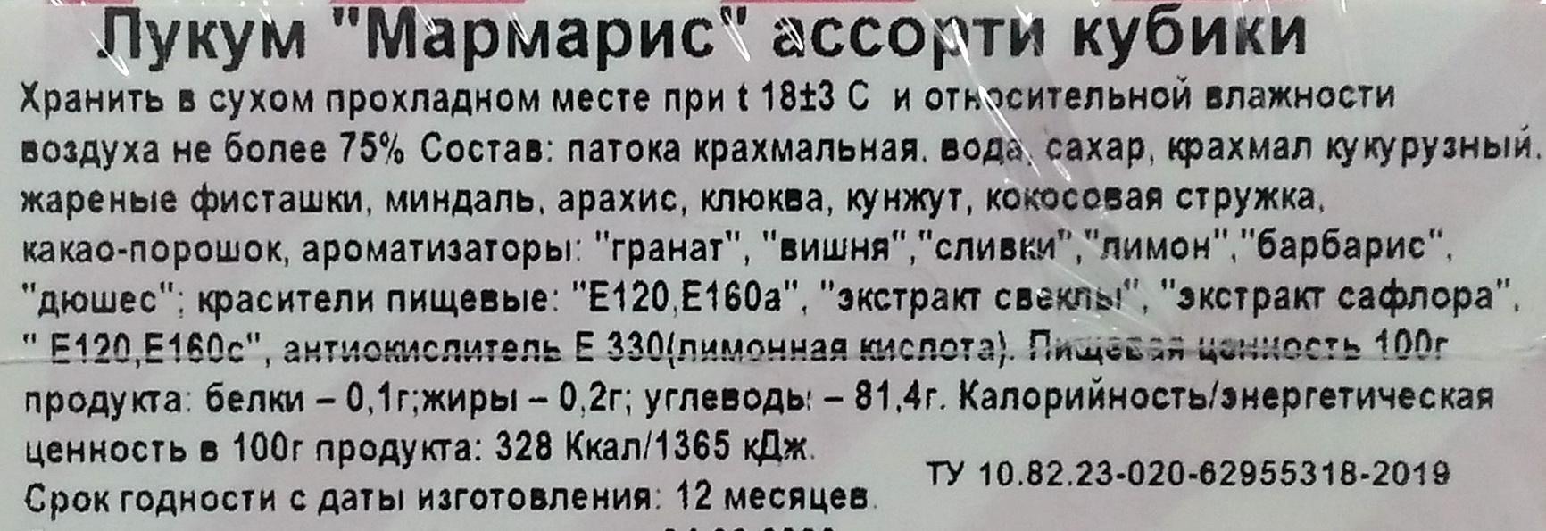 Лукум Мармарис