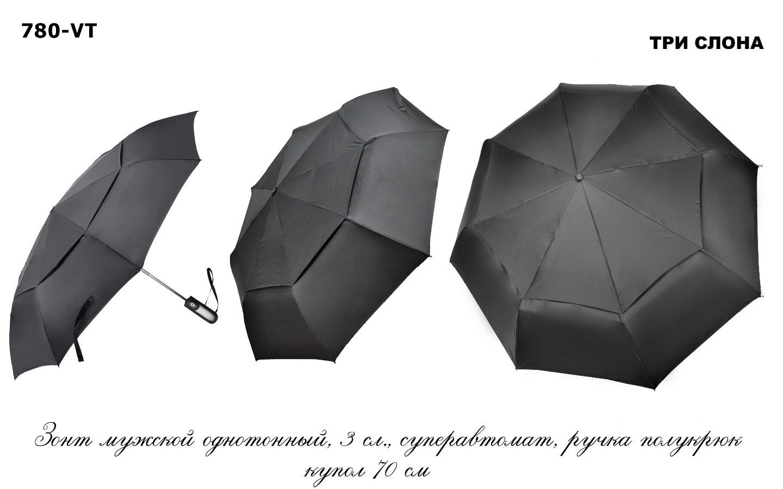 Зонт автомат, три слона, АНТИШТОРМ 780VT Aksisur.ru