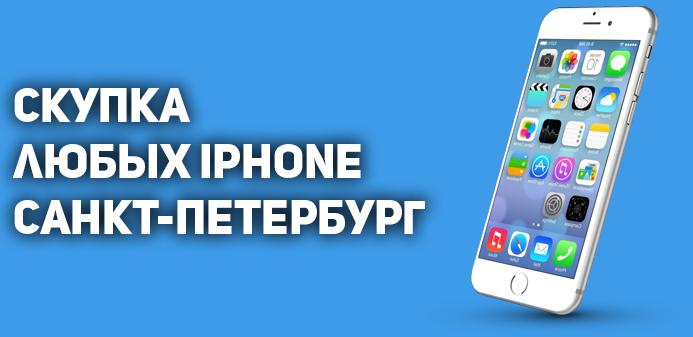 Скупка любых iphone Apple Санкт-Петербург и область