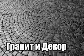 брусчатка_габбро.jpg