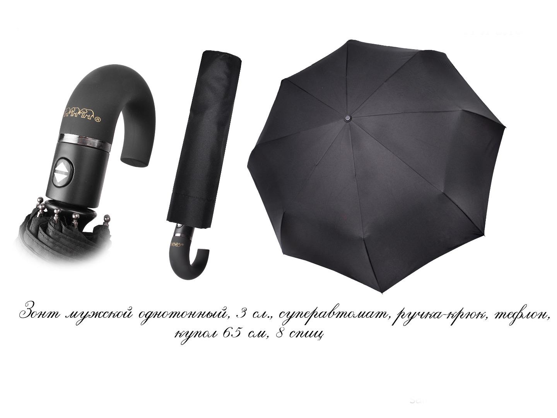 зонт Три Слона M6802