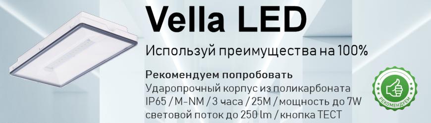 Vella LED - рекомендуем попробовать