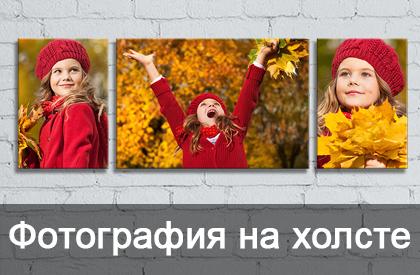 Печать_на_холсте_в_Тюмени_превью.jpg