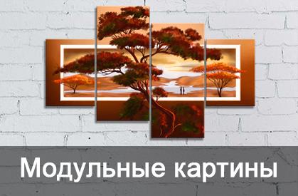 Модульные_картины_в_тюмени_превью.jpg