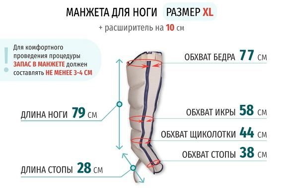 Размеры манжеты ноги XL с расширителем 10 см