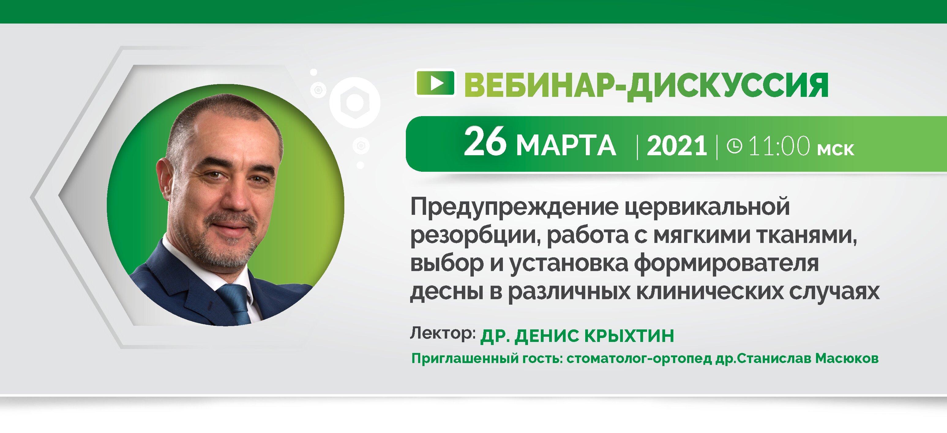 Бесплатный онлайн вебинар Др. Дениса Крыхтина
