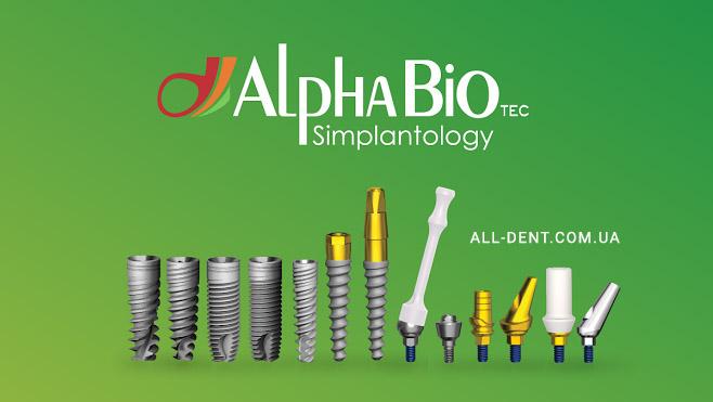 AlphaBio-каталог-продукции-all-dent.com.ua_2.jpg