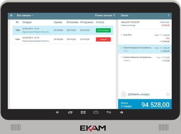 Интерфейс программы для оформления заказа товаров на планшете