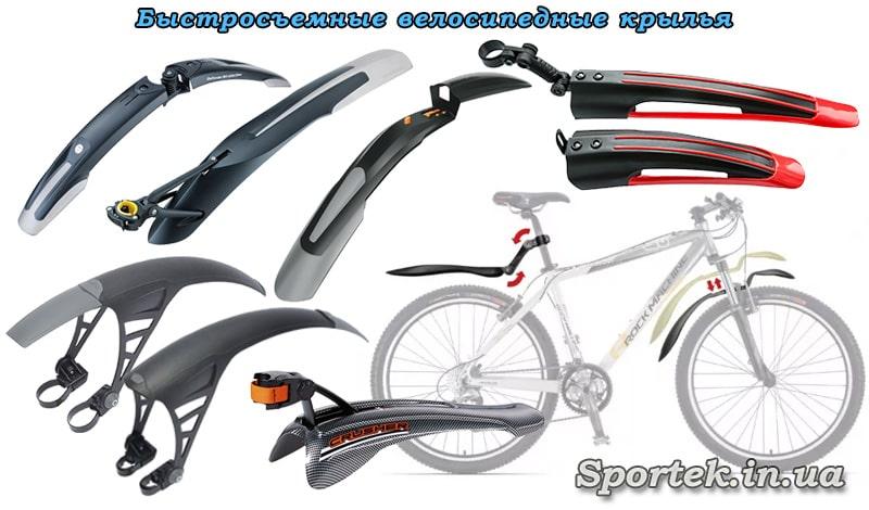 Быстросъемные велосипедные крылья