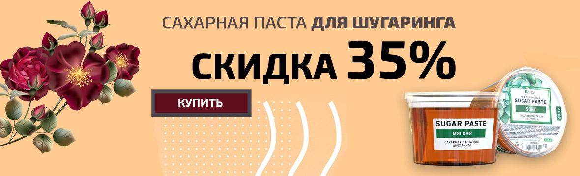 паста 35