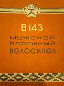Инструкция к велосипеду В-143
