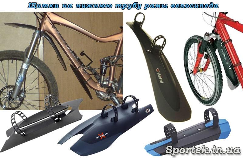 Щитки от брызг на нижнюю трубу рамы велосипеда